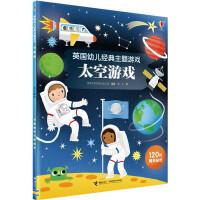 英国幼儿经典主题游戏书・太空游戏
