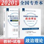 普通高校专升本考试政治理论2020教材+试卷(2册套装)全国通用