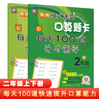 精练横式速算口算题卡每天100道计时测评二年级(上下册)数学题算数本课堂教材同步练习册12000题附答案心算
