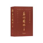天堂苏州―百园之城(园林日历2020)