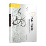 海外中国研究丛书・为权力祈祷:佛教与晚明中国士绅社会的形成