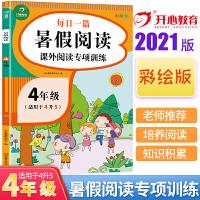 暑假阅读4升5 四年级课外阅读理解专项训练人教版2021版