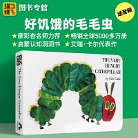 好饿的毛毛虫英文原版绘本 The Very Hungry Caterpillar 饥饿的毛毛虫纸板翻翻洞洞书 美版 艾
