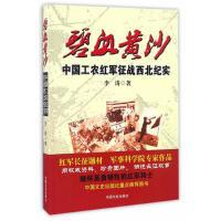 碧血黄沙:中国工农红军征战西北纪实