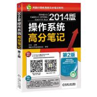 【二手书8成新】2014版操作系统高分笔记(第2版 刘泱 机械工业出版社