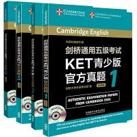 剑桥通用五级考试KET青少版官方真题1-2 5-6 全套4本 ket考试真题模拟教材教程ket真题集少儿英语考试书籍