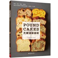 蛋糕裱花书无黄油磅蛋糕学做烘培面包蛋糕的书蛋糕书籍大全烘焙蛋糕制作教程新手入门蛋糕制作教程学做蛋糕的书蛋糕做法大全教程