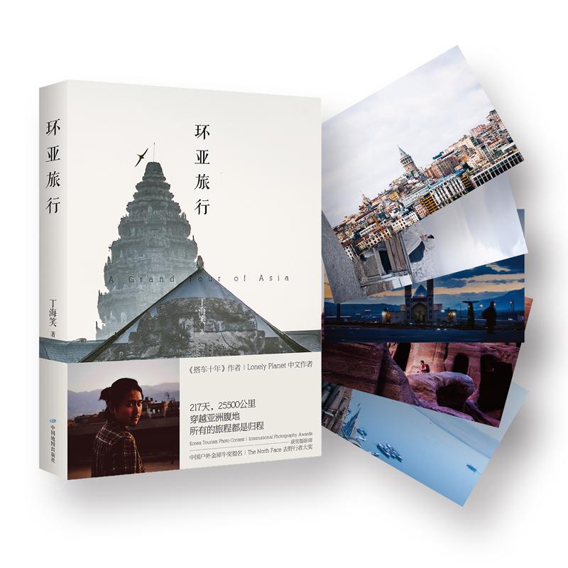 环亚旅行穿越亚细亚漂浮的孤岛,所有的旅程都是归程。随书附赠《环亚旅行》线路图、精美海报和明信片