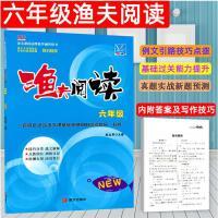 2018版 渔夫阅读 六年级语文阅读练习册 6年级上下册语文辅导书