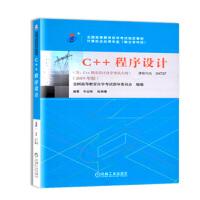【正版】自考教材 自考 04737 C++程序设计 辛运帏 机械工业出版社2019年版 自考指定书籍