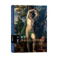 米兰斯福尔扎古堡博物馆――伟大的博物馆