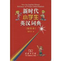 新时代小学生英汉词典(袖珍本) 霍庆文 编 商务印书馆