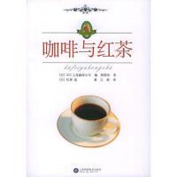 【二手旧书9成新】咖啡与红茶(日)UCC上岛咖啡公司,(日)矶渊猛 ,韩国华,王蔚山东科学技术出版社978753313