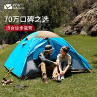 【秒杀价:389起】牧高笛专业户外帐篷2人野外露营装备防暴雨加厚3-4人轻便冷山帐篷