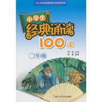 小学生经典诵读100课・二年级【2019修订版】