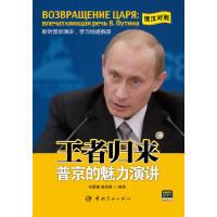 王者归来:普京的魅力演讲 随书赠送MP3光盘