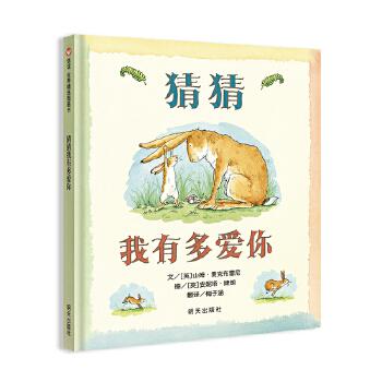 猜猜我有多爱你 信谊世界精选图画书开启中国孩子的图画书阅读时代,亲子共读书单上不可缺少的一本书(猜猜我有多爱你:央视【朗读者】节目第9期 奥运冠军邹市明、冉莹颖 一家四口甜蜜朗读)