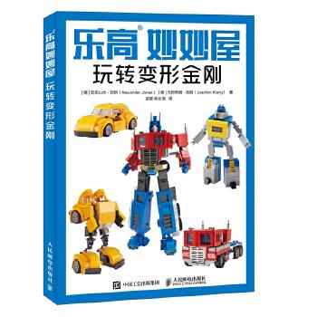 乐高妙妙屋:玩转变形金刚 乐高搭建指南 LEGO 玩具 积木 创意手册 搭建指南 益智 模型 亲子阅读 亲子乐高创意指南