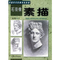 石膏像:素描――基础美术阶梯训练教材
