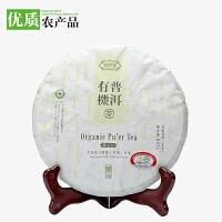【中国优质农产品馆】有机普洱茶生茶饼藏品 欧盟/日本有机认证 健康生态礼盒装有机茶