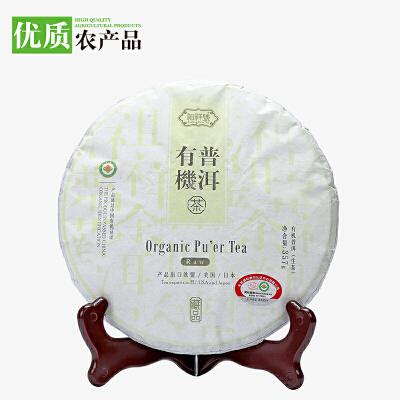 【中国优质农产品馆】有机普洱茶生茶饼藏品 欧盟/日本有机认证 健康生态礼盒装有机茶有机普洱 生态茶园 出口欧洲 美国