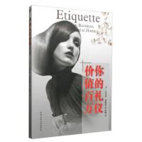 【二手书8成新】你的礼仪价值 [美] 艾米莉・博斯特,唐娜 北京工业大学出版社