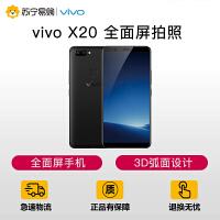 【苏宁易购】vivo X20 4GB+64GB  移动联通电信4G手机 全面屏拍照