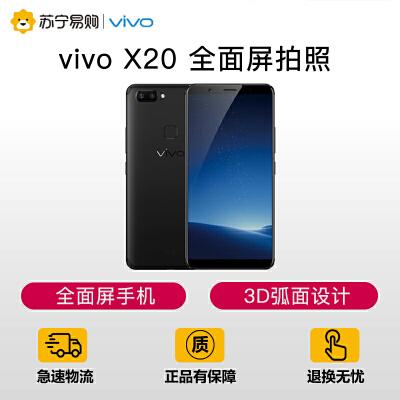 【苏宁易购】vivo X20 4GB+64GB  移动联通电信4G手机 全面屏拍照稀缺全面屏 3D弧面设计 面部识别 逆光人像