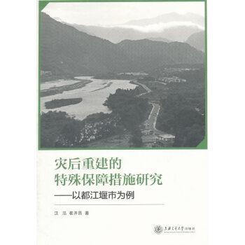 灾后重建的特殊保障措施研究——以都江堰市为例
