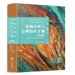 绘画分析与心理治疗手册(第3版)