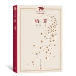 新中国70年70部长篇小说典藏:暗算