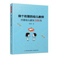 万千教育学前 做个机智的幼儿教师 巧答幼儿家长168问 9787518432240 中国轻工业出版社 莫源秋