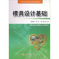 模具设计基础/全国高等职业教育规划教材