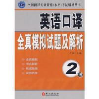 【二手书8成新】辅导丛书:英语口译全真模拟试题及解析(2级 卢敏 外文出版社