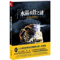 【二手书8成新】水晶头骨之谜 (英)马顿 ,田力男 江苏人民出版社