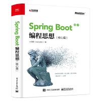 电子工业:Spring Boot编程思想(核心篇)