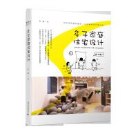 多子家庭住宅设计 多子家庭空间设计 空间规划 家庭收纳 室内装饰 儿童空间设计幼儿卧室装修书