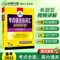 【自营】备考2021专四语法与词汇1000题 华研外语英语专业四级TEM4专4可搭专四真题阅读听力完型写作