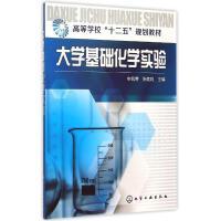 大学基础化学实验(高等学校十二五规划教材) 申凤善,张莲姬 主编