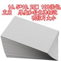 乐优右脑闪卡 空白卡空白卡自制明信片英语单词记录卡16.5*10.2cm