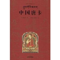 唐卡艺术系列丛书――中国唐卡
