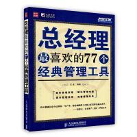 【按需印刷】-总经理最喜欢的77个经典管理工具