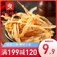良品铺子碳烤鱿鱼丝 手撕即食特产海鲜零食小吃袋装香辣味60g