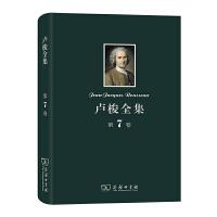 卢梭全集(第7卷):爱弥儿(下)--论教育及其他 【法】卢梭 商务印书馆