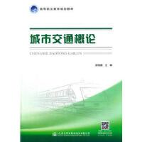 城市交通概论 郝瑞娜 9787114140099 人民交通出版社
