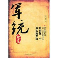 【二手书8成新】军统档案 朱韫,时攀 9787505727786