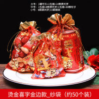 喜袋子喜糖袋纱袋结婚庆用品喜糖盒子婚礼包装礼盒回礼装糖果的喜糖袋子