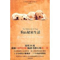 狗的秘密生活(连续50周雄踞《纽约时报》畅销书排行榜第一位,全世界爱狗人必读范本)