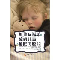 孤独症谱系障碍儿童睡眠问题实用指南