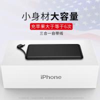 充电宝便携7苹果x华为自带线移动电源迷你手机vivo小从oppo安卓iphone专用